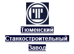 Тюменский станкостроительный завод